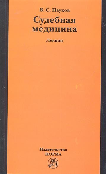 Пауков В. Судебная медицина. Лекции медицина катастроф избранные лекции