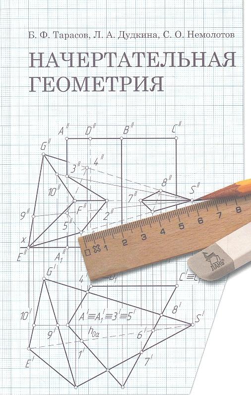 Тарасов Б., Дудкина Л., Немолотов С. Начертательная геометрия. Учебник и л константинов с б сидельников кузнечно штамповочное производство учебник