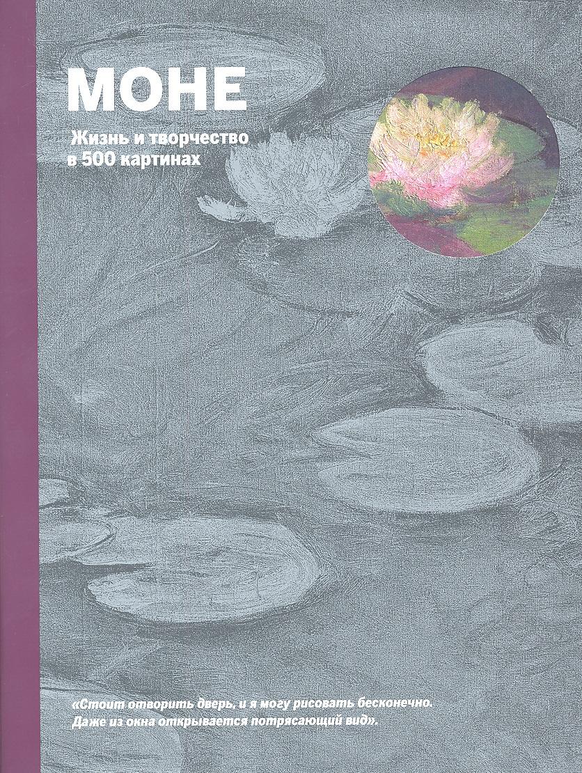 Ходж С. Моне. Жизнь и творчество в 500 иллюстрациях