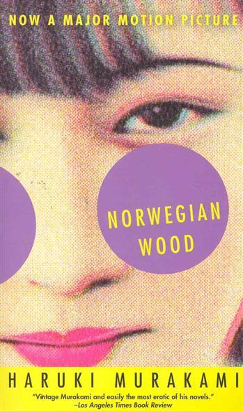 Norwegian Wood от Читай-город