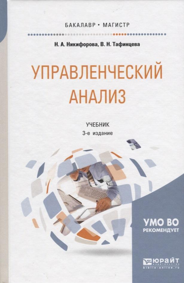 Никифорова Н., Тафинцева В. Управленческий анализ. Учебник для бакалавриата и магистратуры