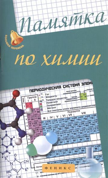 Сечко О. Памятка по химии