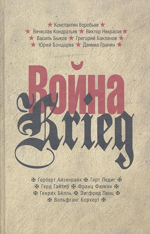 Архипов Ю., Кочетов В. (сост.) Война / Krieg 1941-1945 de literatur krieg