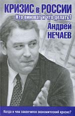 Кризис в России Кто виноват и что делать