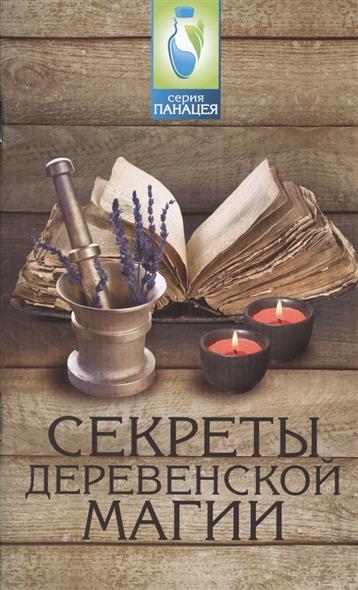 Демидов И. Секреты деревенской магии андрей геннадиевич демидов natotevaal war chronicle