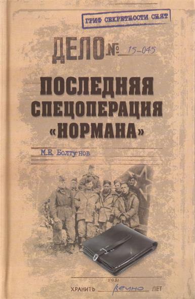 Болтунов М. Последняя спецоперация Нормана