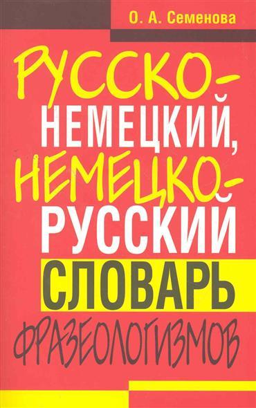 Русско-немецкий немецко-русский словарь фразеологизмов