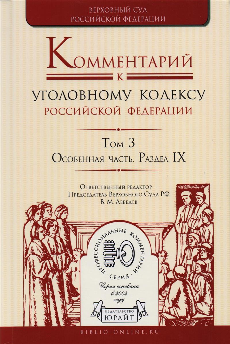 Комментарий к Уголовному кодексу Российской Федерации в 4 томах. Том 3. Особенная часть. Раздел IX