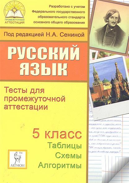 Сенина Н. Русский язык 5 кл. Тесты для промежут. аттест. стрельникова е н химия тематические тесты 8 кл