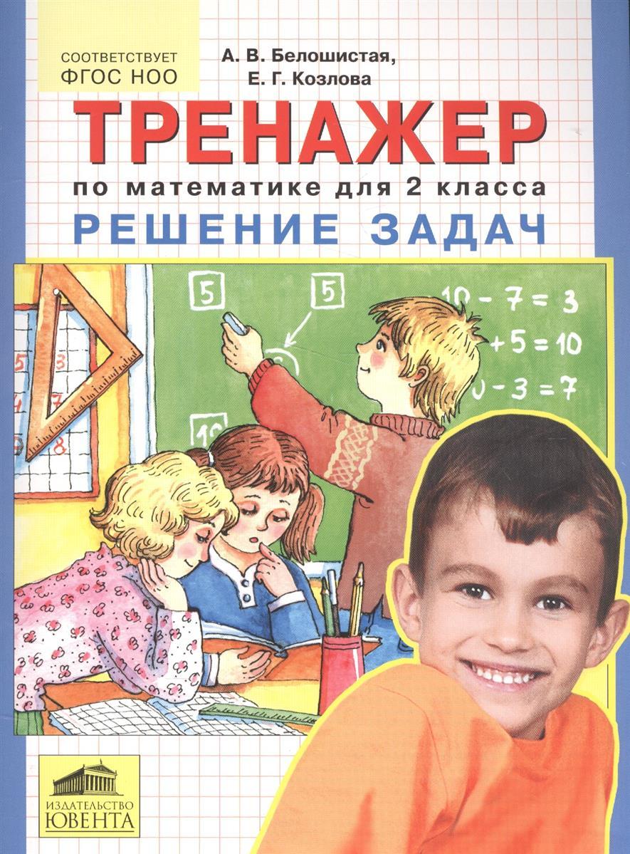 Тренажер по математике для 2 класса. Решение задач