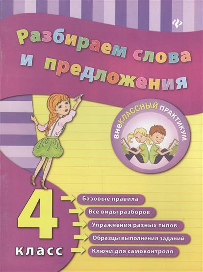 Исаенко О., Никулина А. Разбираем слова и предложения. 4 класс феникс разбираем слова и предложения 3 класс