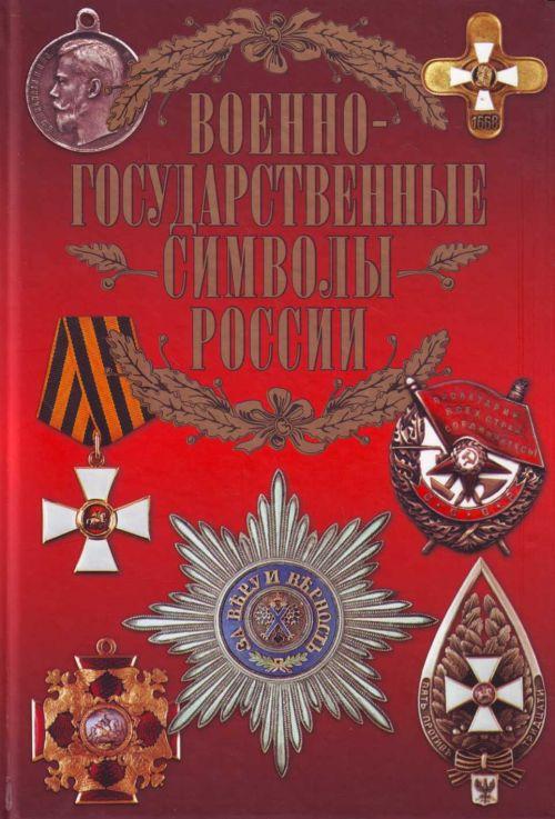 Сингаевский В. Военно-государственные символы России цена 2017