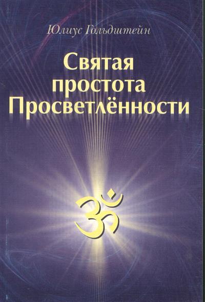 Гольдштейн Ю. Святая простота Просветленности ISBN: 9785901518229 гольдштейн ной