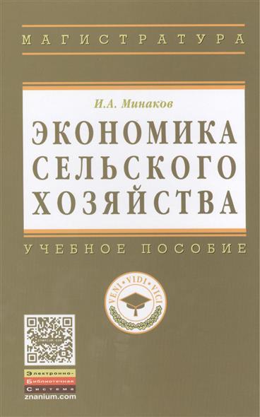 Экономика сельского хозяйства. Учебное пособие. 3-е издание