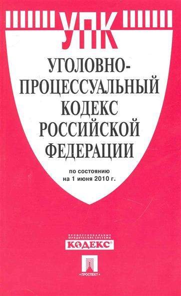 УПК РФ