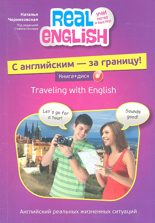 Черниховская Н. С английским - за границу! Traveling with English ISBN: 9785699551927 эксмо с английским за границу cd