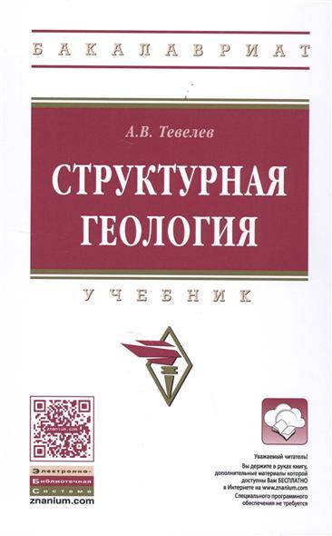 Тевелев А.: Структурная геология. Учебник