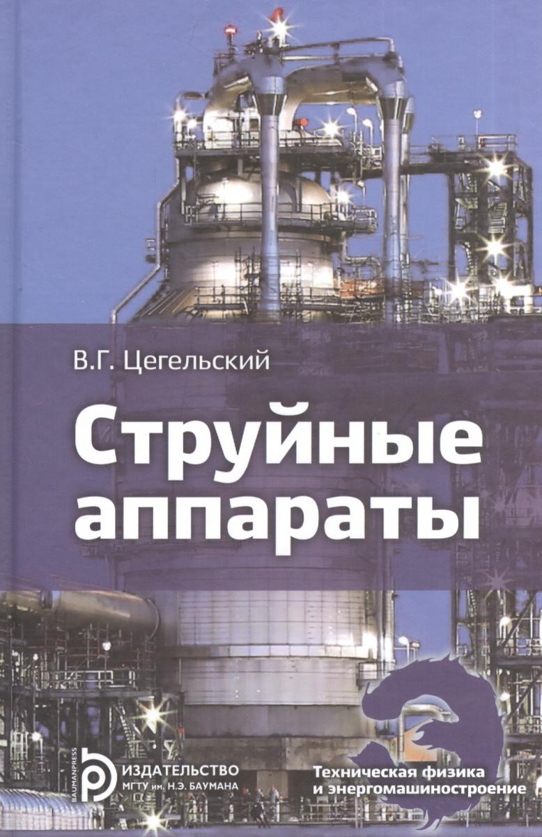 Цегельский В. Струйные аппараты