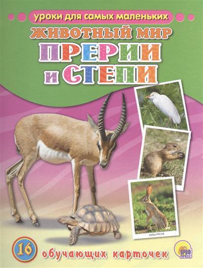 Животный мир. Прерии и степи. 16 обучающих карточек