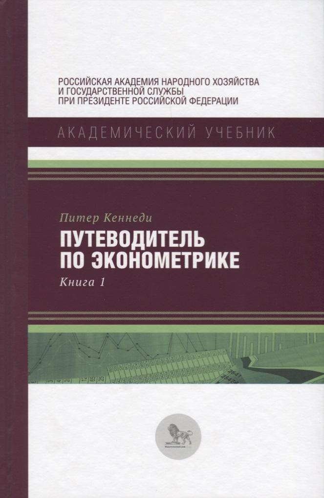 Кеннеди П. Путеводитель по экономике. Книга 1 издательство иддк лекции по экономике