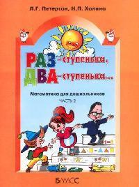 Раз-ступенька два-ступенька Мат-ка для дошкольников ч.2