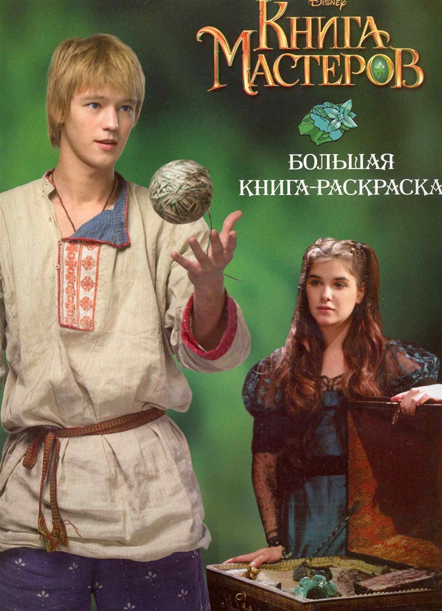 Книга мастеров Большая книга-раскраска книга