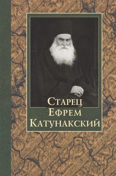 Старец Ефрем Катунакский старец фаддей витовницкий