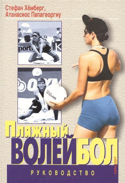 Пляжный волейбол. Руководство