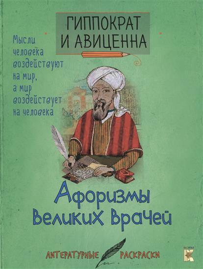 Гиппократ и Авиценна. Афоризмы великих врачей
