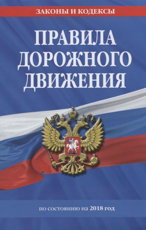 Мубаракшин Р. (отв. Ред.) Правила дорожного движения по состоянию на 2018 год