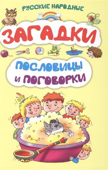 Караченцева А. (ред.) Русские народные загадки, пословицы и поговорки