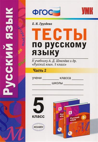 Груздева Е.: Тесты по русскому языку. 5 класс. В 2-х частях. Часть 2. К учебнику А. Д. Шмелева и др.