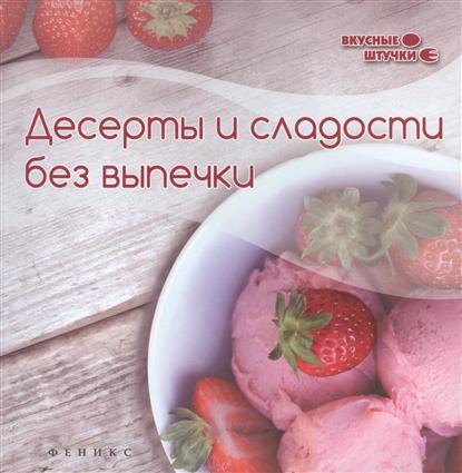 Сладкова З. Десерты и сладости без выпечки