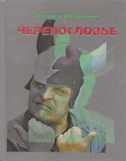 Добрынин А. Черепословье