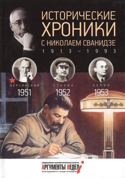 Исторические хроники с Николаем Сванидзе. 1951, 1952, 1953. Выпуск 14
