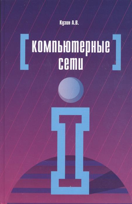 Кузин А. Компьютерные сети: Учебное пособие. 3-е издание, переработанное и дополненное