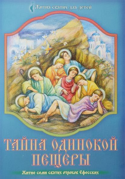Тайна одинокой пещеры. Житие семи святых отроков Ефесских