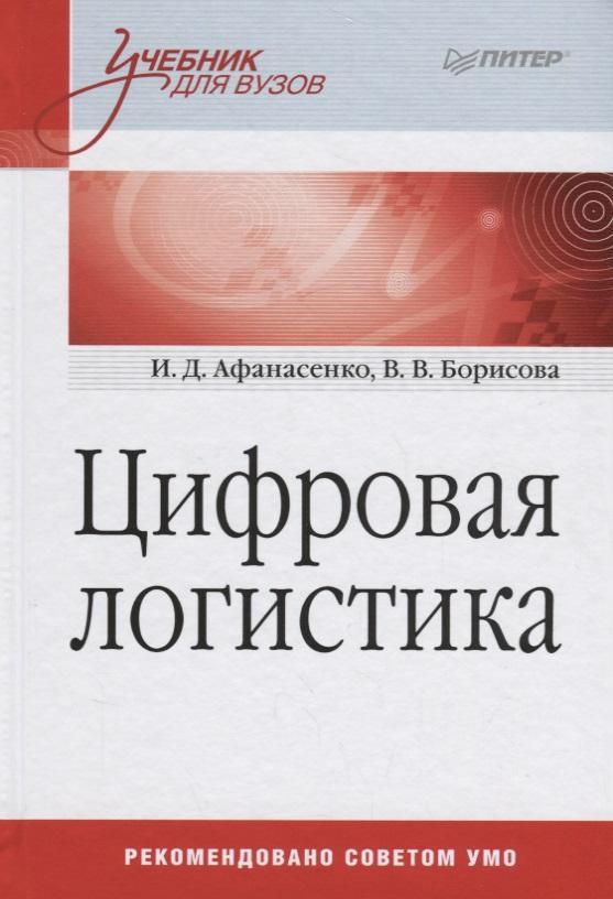 Афанасенко И., Борисова В. Цифровая логистика цена