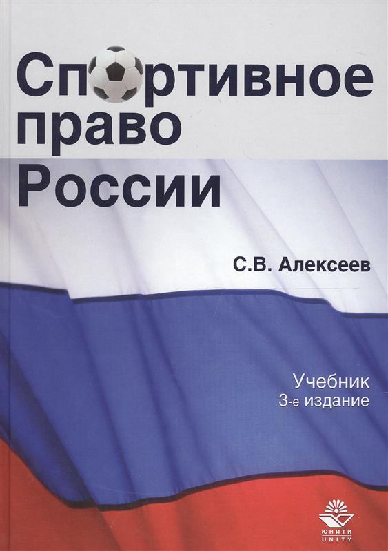 Спортивное право России