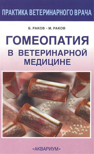 Гомеопатия в ветеринарной медицине