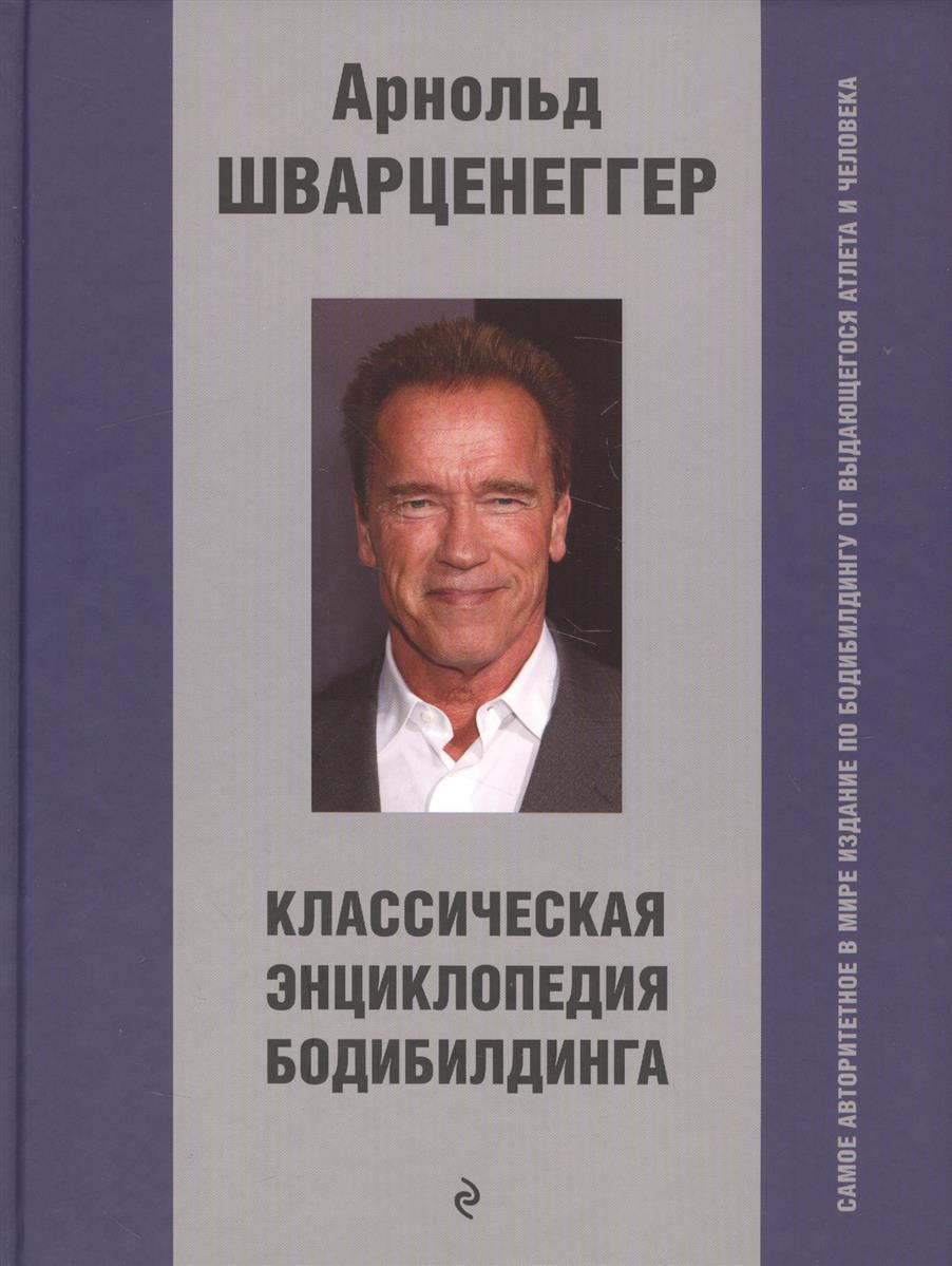 Шварценеггер А. Классическая энциклопедия бодибилдинга что в аптеке для бодибилдинга