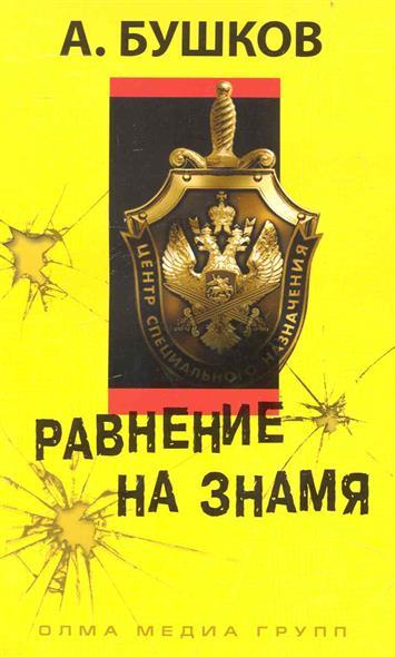 Бушков А. Равнение на знамя александр бушков равнение на знамя