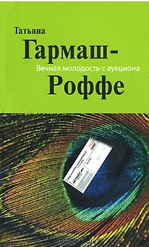 Гармаш-Роффе Т. Вечная молодость с аукциона toyota ractis с аукциона