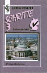 Шаги 3 Немецкий язык 7 кл