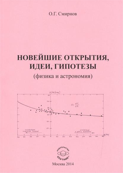 Смирнов О. Новейшие открытия, идеи и гипотезы (физика и астрономия) idei