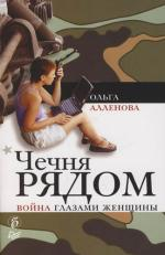Чечня рядом Война глазами женщины