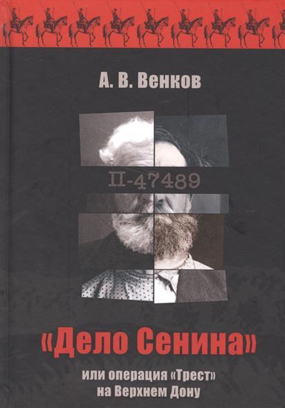 Дело Сенина или операция Трест на Верхнем Дону