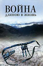 Война длиною в жизнь Сборник рассказов