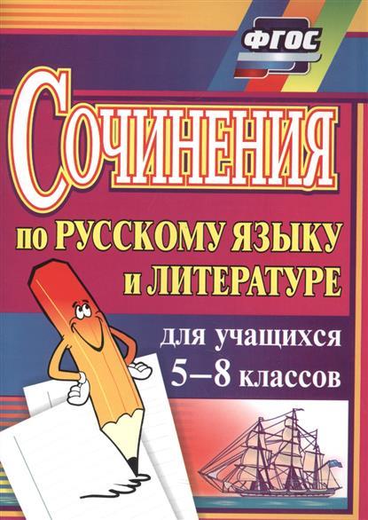 Савина Л.: Сочинения по русскому языку и литературе для учащихся 5-8 классов