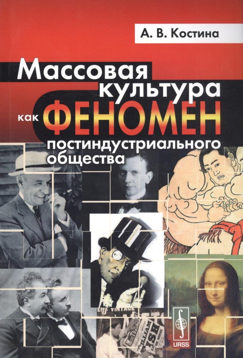 Костина А. Массовая культура как феномен постиндустриального общества